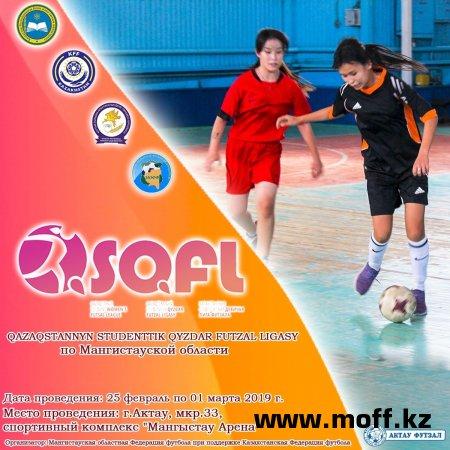 В Актау пройдет Казахстанская студенческая девичья лига футзала по Мангистауской области.
