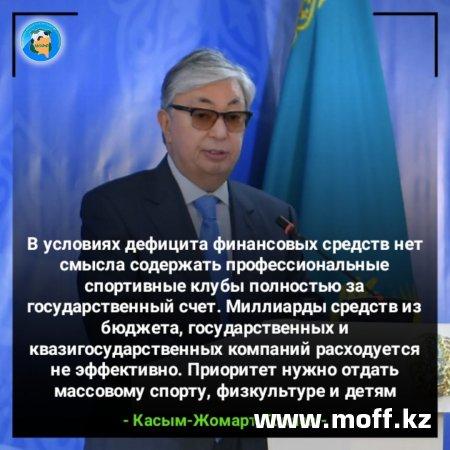 Касым-Жомарт Токаев Президент Республики Казахстан